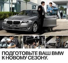 обслуживание вашего BMW
