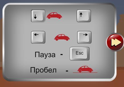 Уходите от погони хищной машины — флеш игра онлайн