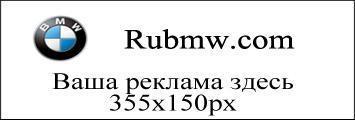 реклама на сайте rubmw.com