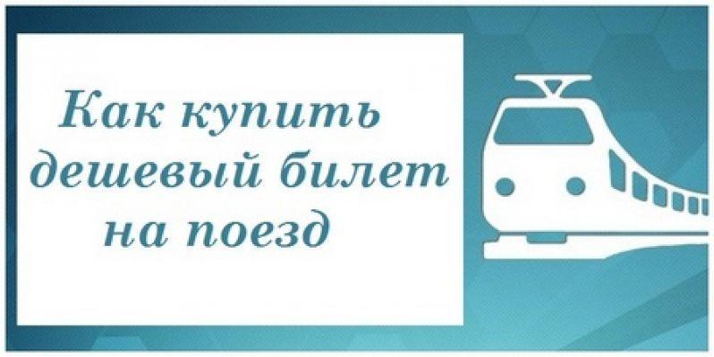 Сотрудничая с нами, вы сможете без проблем купить билет на поезд куда угодно