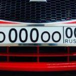 Как купить красивый автомобильный номер?